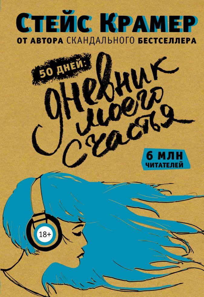 Крамер Стейс - 50 дней до моего счастья обложка книги