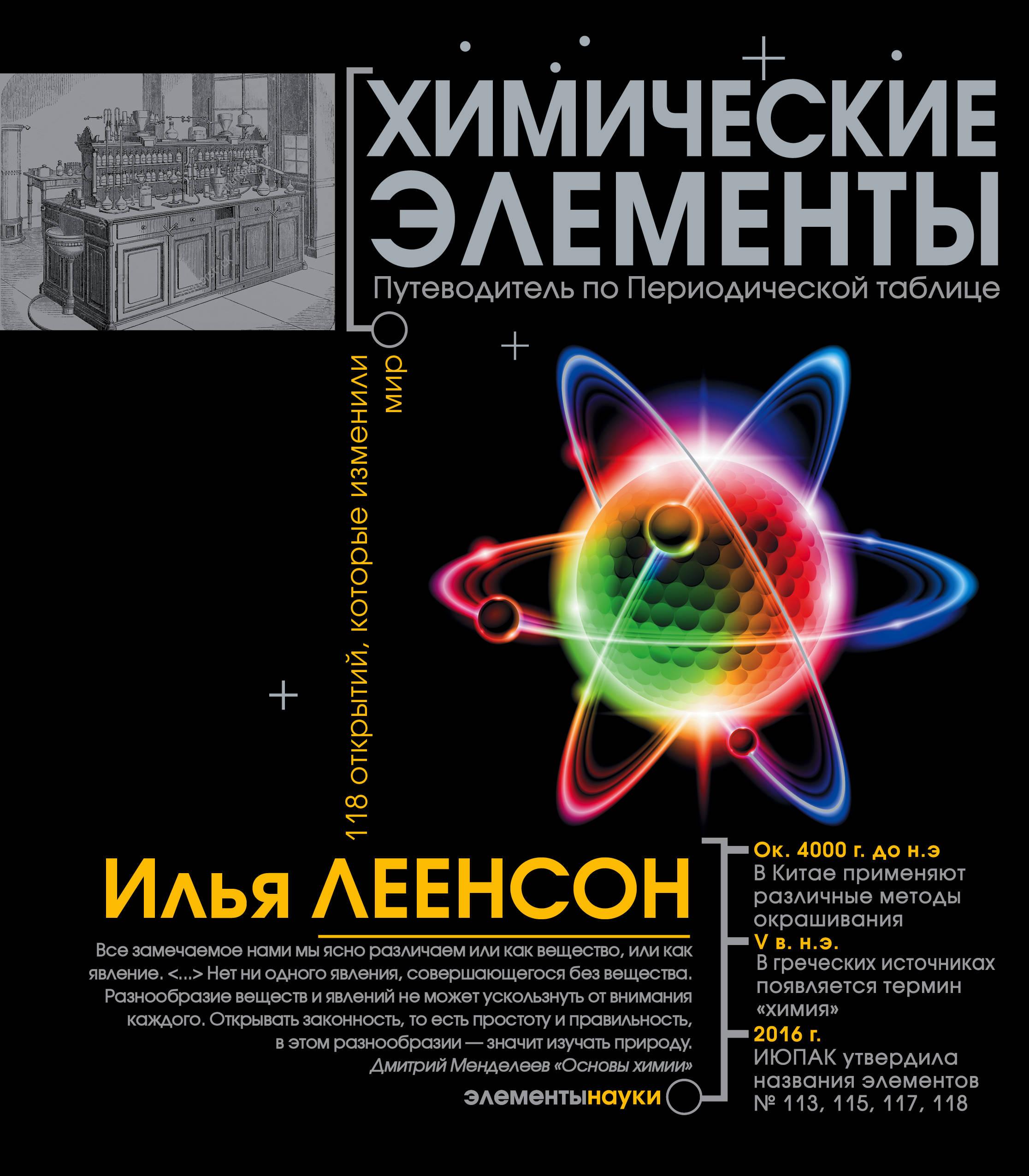 Леенсон И.А. Химические элементы илья леенсон химические элементы путеводитель по периодической системе