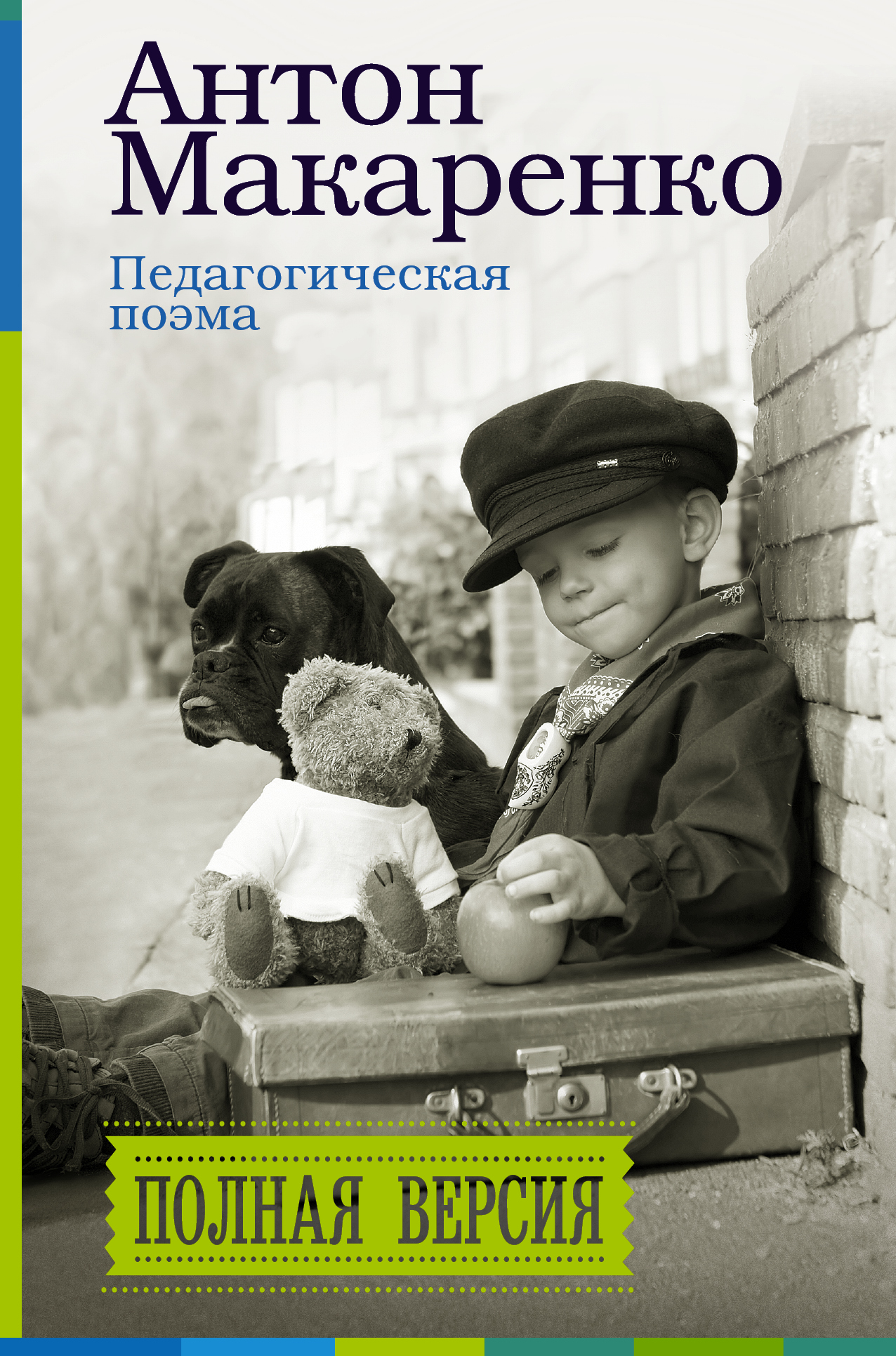 Макаренко А.С. Педагогическая поэма. Полная версия детство воспитание и лета юности русских императоров