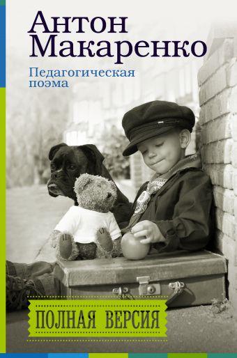 Педагогическая поэма. Полная версия Антон Макаренко