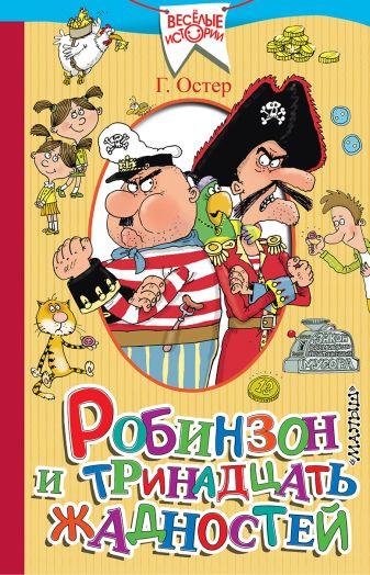 Г. Остер - Робинзон и тринадцать жадностей обложка книги