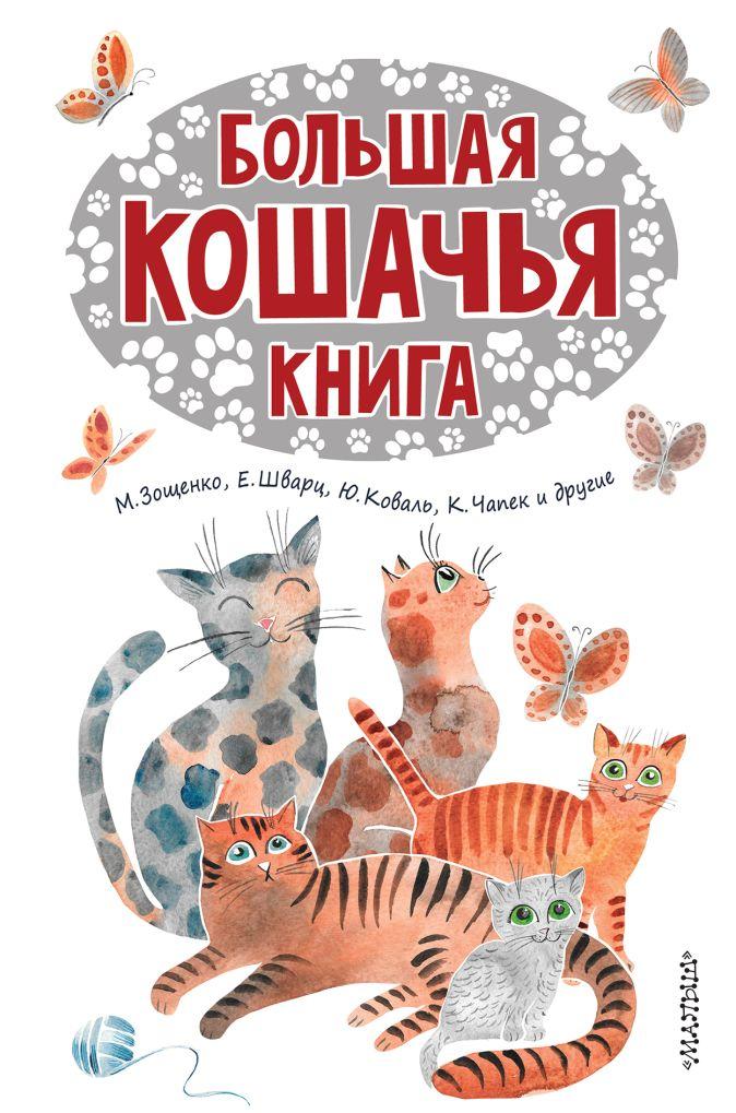 М. Зощенко, Ю. Коваль, Е. Шварц и др. - Большая кошачья книга обложка книги