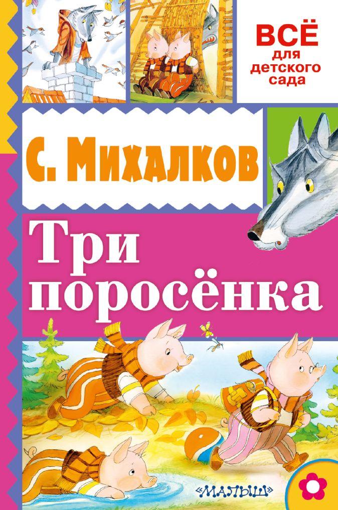 С. Михалков - Три поросёнка обложка книги