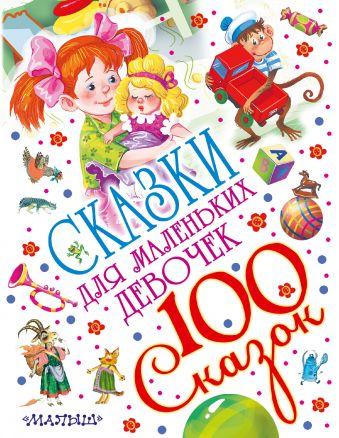 Сказки для маленьких девочек Маршак С.Я., Успенский Э.Н., Остер Г.Б.