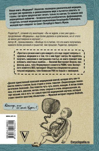 Модицина 2. Апология Никита Жуков