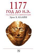 Эрик Х. Клайн - 1177 год до н.э.' обложка книги