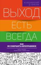 Хасьминский М. - Выход есть всегда: как не совершить непоправимое' обложка книги