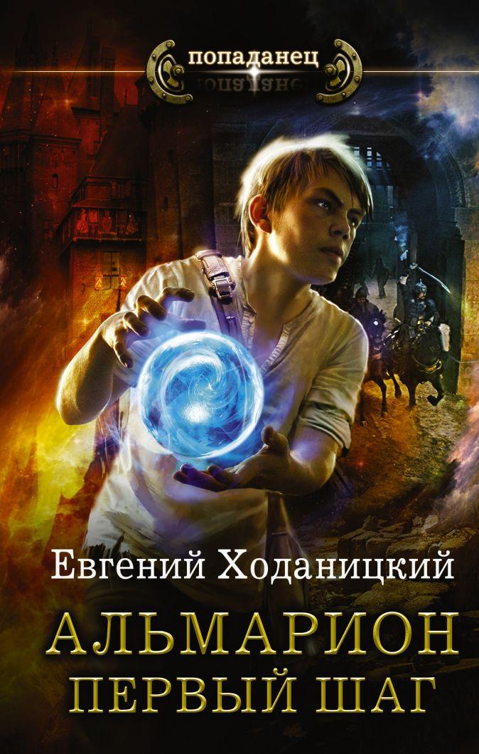 Евгений Ходаницкий - Первый шаг обложка книги