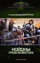 Бауров Александр Юрьевич - Гроза на востоке' обложка книги