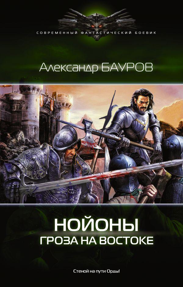 Гроза на востоке Бауров Александр Юрьевич