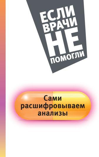 Погосян Е.В. - Сами расшифровываем анализы обложка книги
