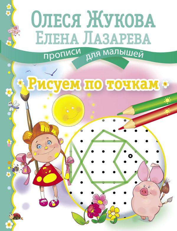 Рисуем по точкам Жукова О.С., Лазарева Е.Н.