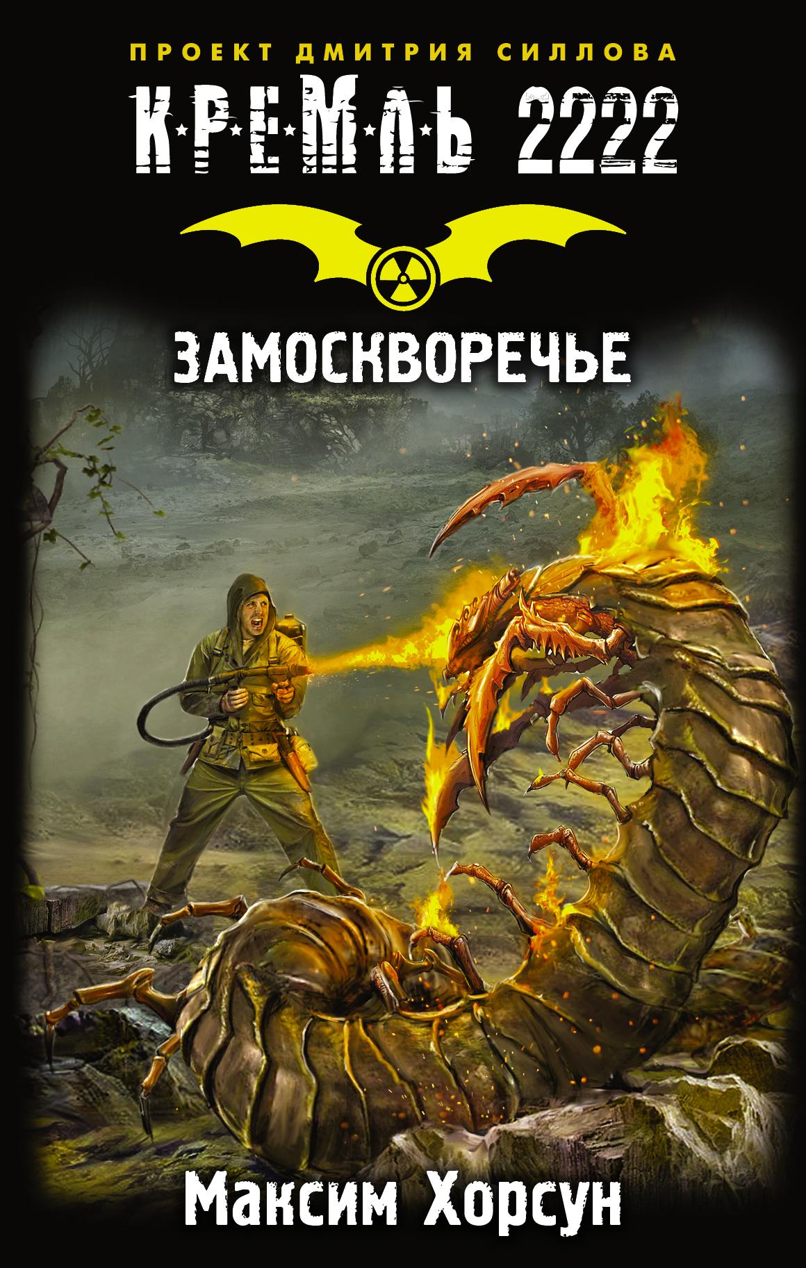 Хорсун М.Д. Кремль 2222. Замоскворечье хорсун м кремль 2222 замоскворечье