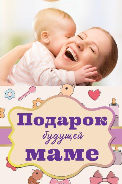 Подарок будущей маме - фото 1