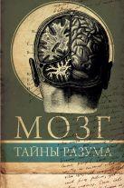 Пенфилд У. - Мозг. Тайны разума' обложка книги