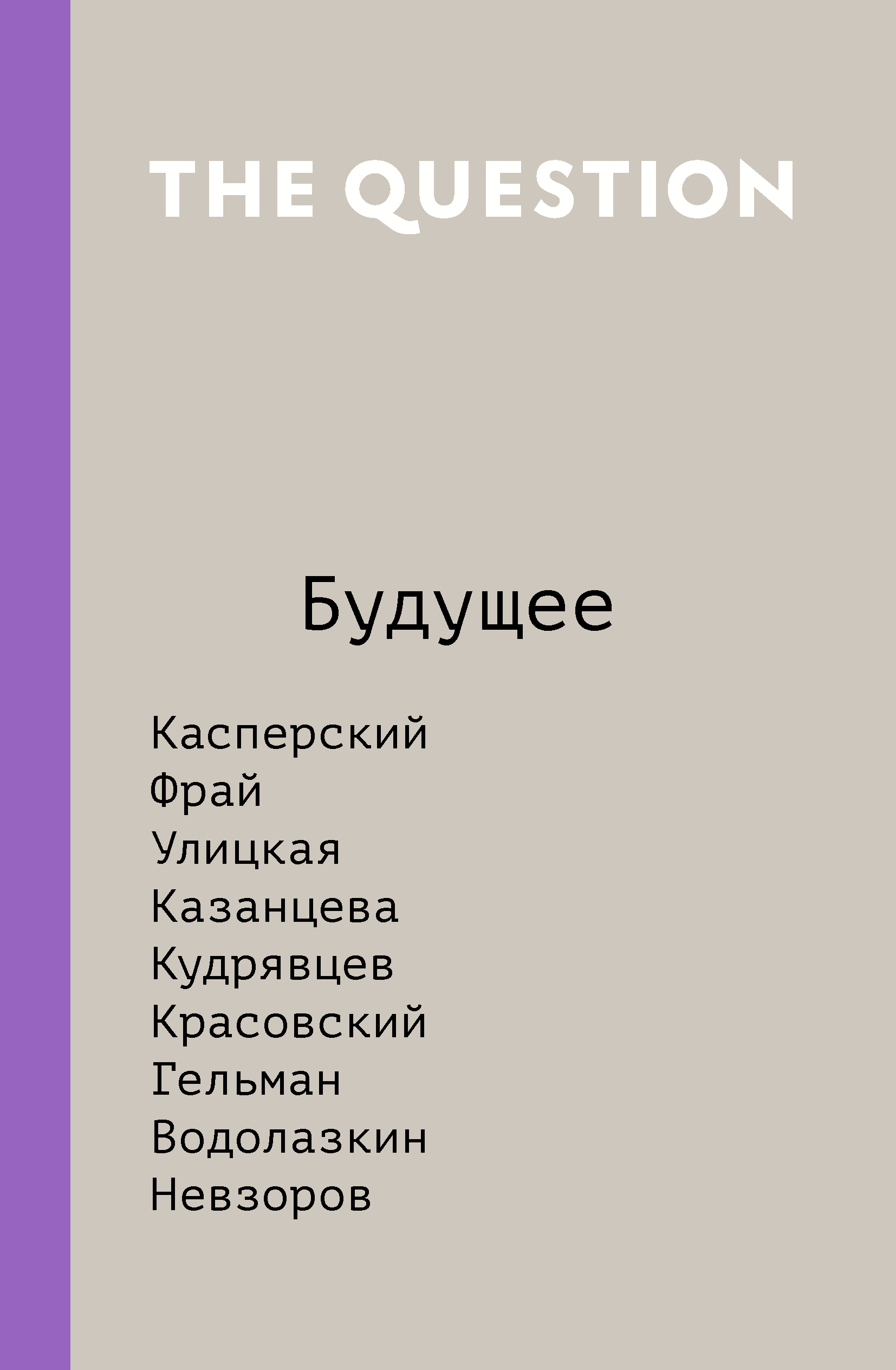 Улицкая Л.Е., Макс Фрай, Водолазова М.Л. The Question. Будущее