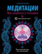 Катрин Барри - Медитации. Все секреты и техники' обложка книги