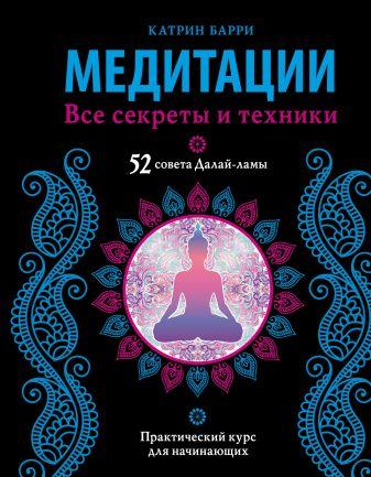 Катрин Барри - Медитации. Все секреты и техники обложка книги