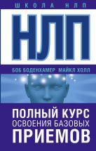 Боб Боденхамер, Майкл Холл - НЛП. Полный курс освоения базовых приемов' обложка книги
