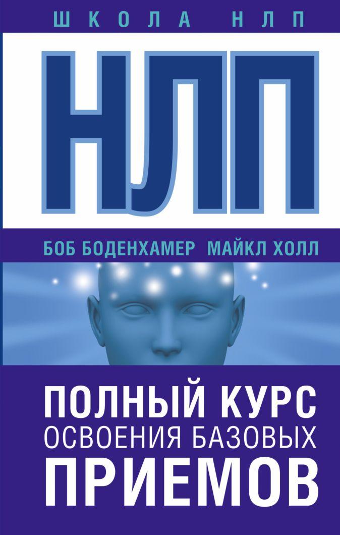 Боб Боденхамер, Майкл Холл - НЛП. Полный курс освоения базовых приемов обложка книги