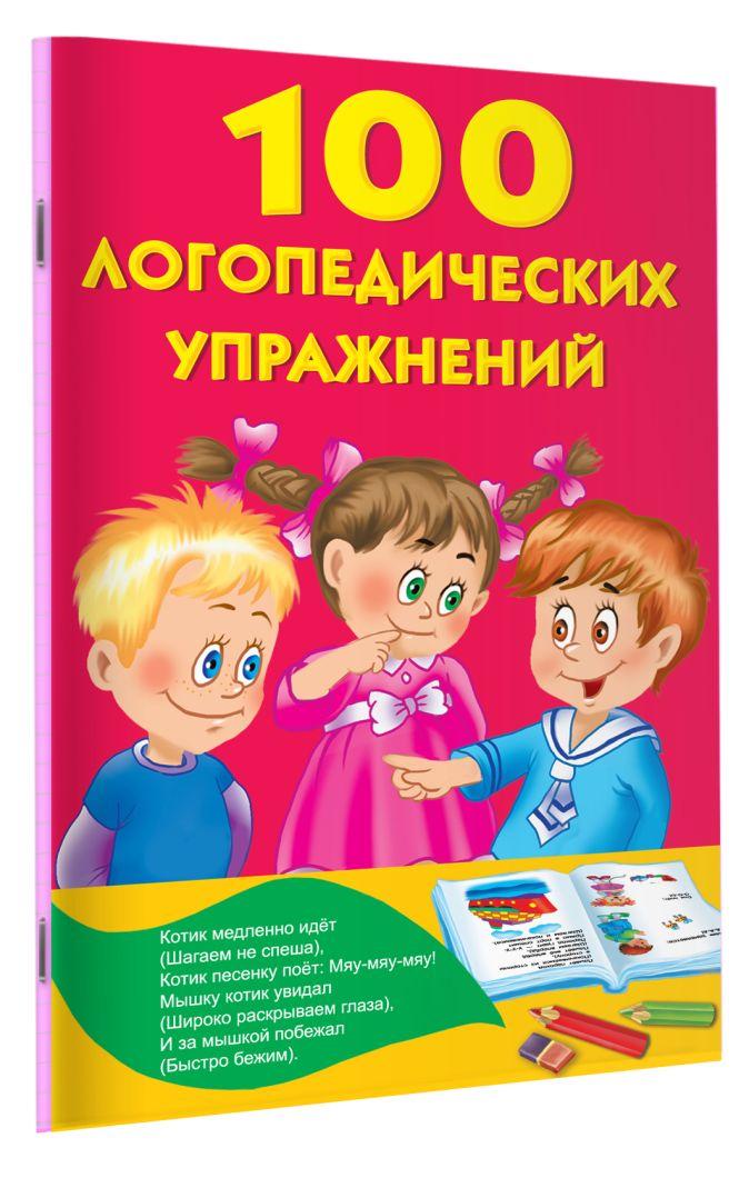 Матвеева А.С. - 100 логопедических упражнений обложка книги