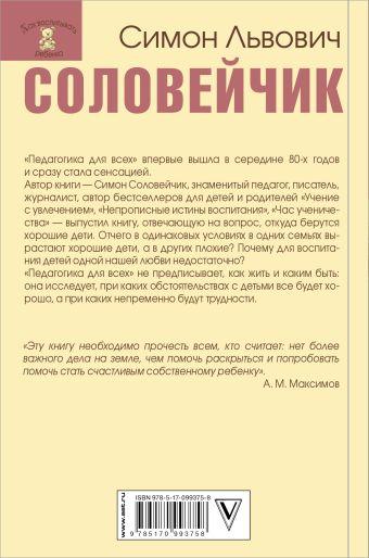 Педагогика для всех Соловейчик С.Л.