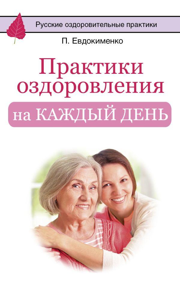 Практики оздоровления на каждый день Евдокименко П.В.
