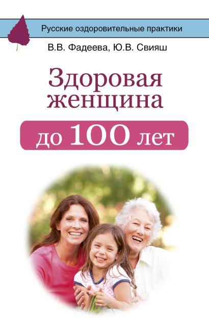 Здоровая женщина до 100 лет - фото 1