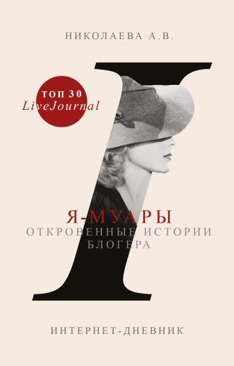 Николаева А.В. - Я-муары. Откровенные истории блогера обложка книги