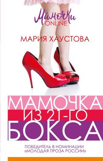 Хаустова М.А. - Мамочка из 21-го бокса обложка книги
