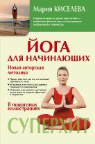 Киселева М. - Йога для начинающих' обложка книги