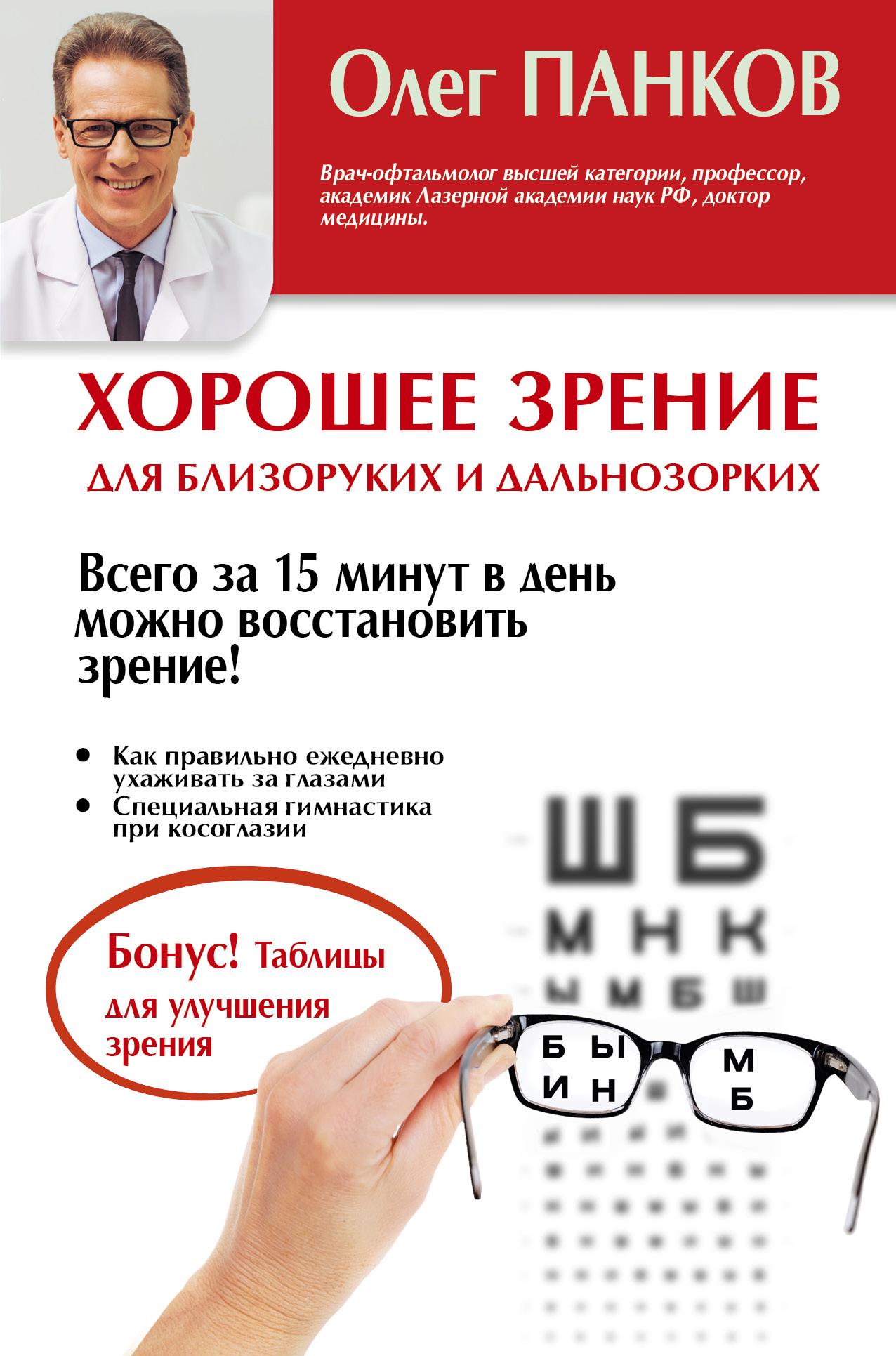Панков О.П. Хорошее зрение для близоруких и дальнозорких