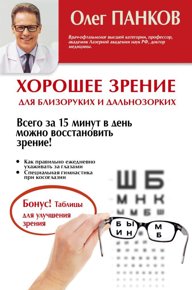 Панков О.П. - Хорошее зрение для близоруких и дальнозорких обложка книги