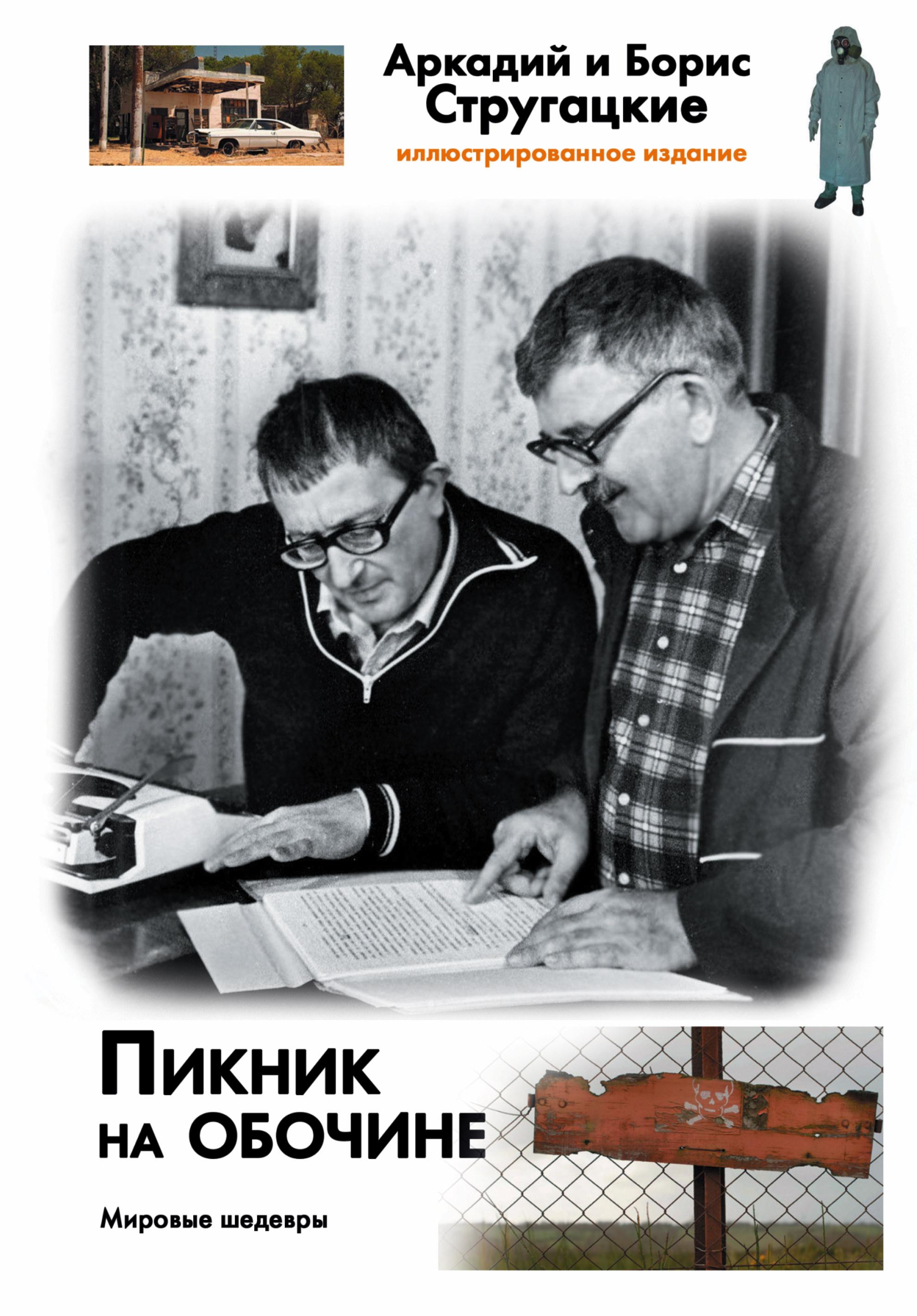 Стругацкий А.Н, Стругацкий Б.Н. Пикник на обочине