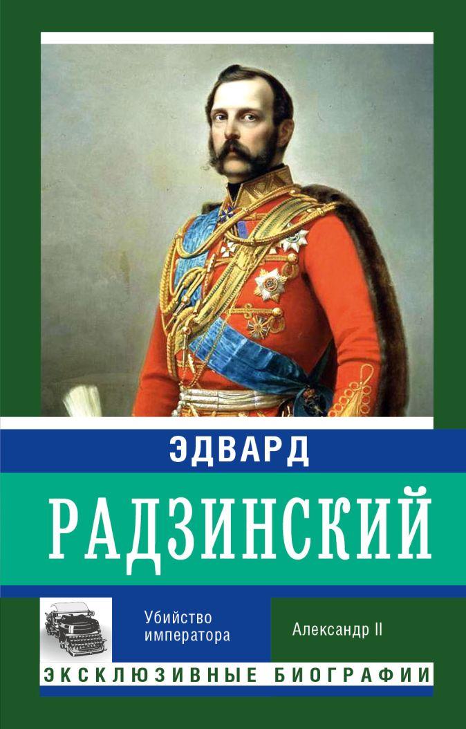 Радзинский Э.С - Убийство императора обложка книги