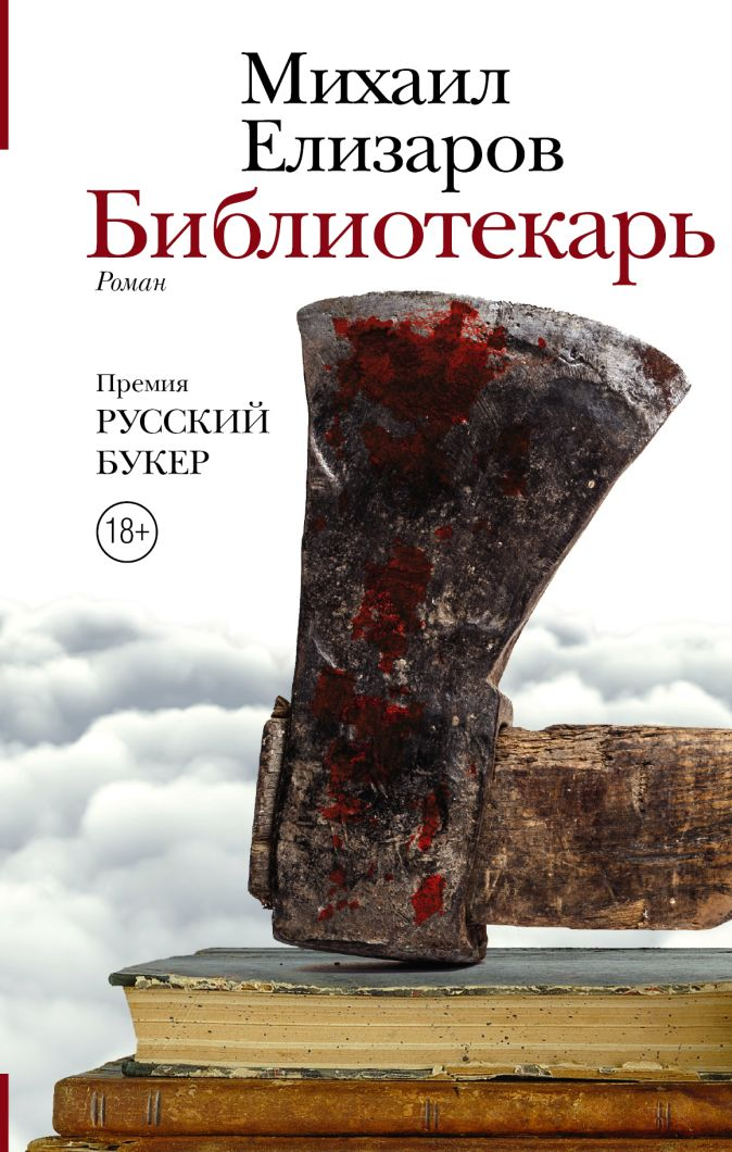 Михаил Елизаров - Библиотекарь обложка книги
