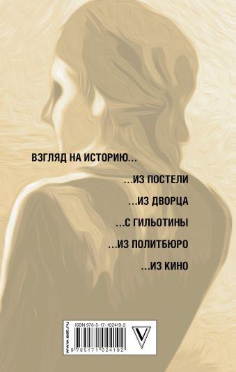 Дочь Ленина. Взгляд на историю... Радзинский Э.С.