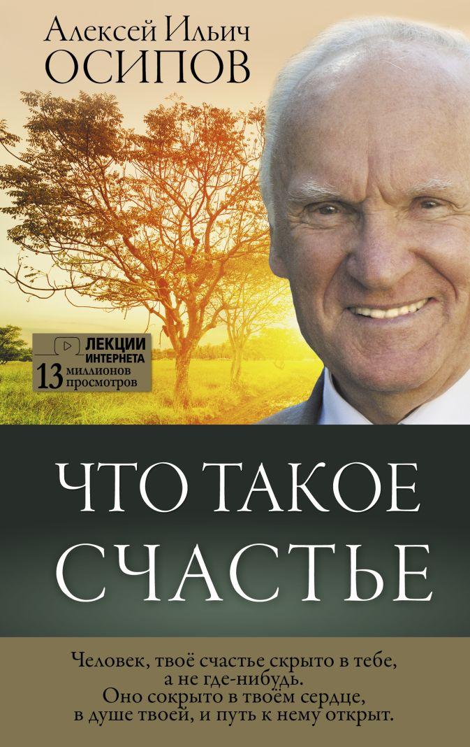 Алексей Осипов - Что такое счастье обложка книги