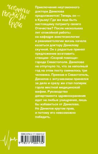 Доктор Данилов в Крыму: возвращение Шляхов А.Л.