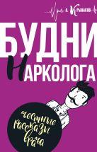 Крыласов А.А. - Будни нарколога' обложка книги