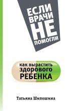 Шипошина Т.В. - Как вырастить здорового ребенка' обложка книги