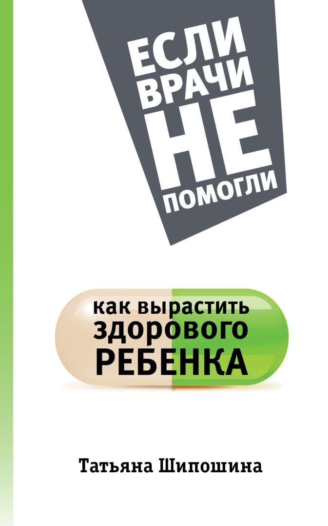 Шипошина Т.В. - Как вырастить здорового ребенка обложка книги