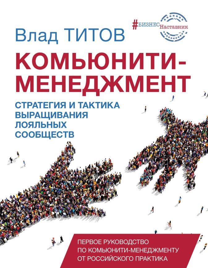 Комьюнити менеджмент Титов В.О.