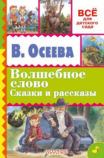 Волшебное слово. Сказки и рассказы Осеева В.А.