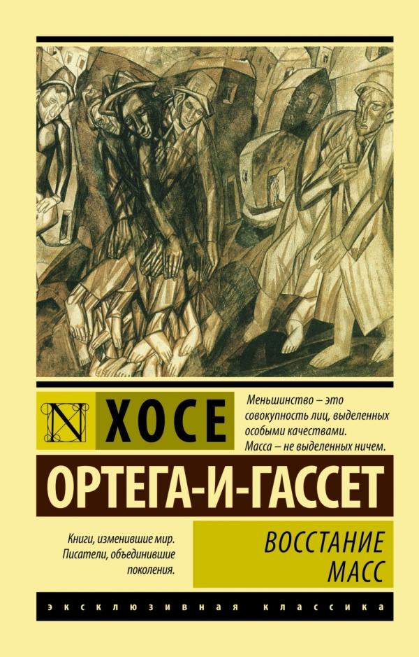 Восстание масс Ортега-и-Гассет Х.