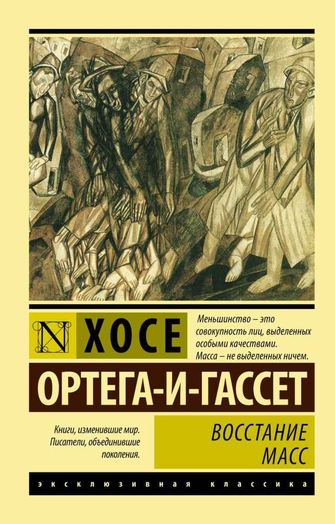 Хосе Ортега-и-Гассет - Восстание масс обложка книги