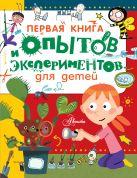 Гринберг Д. - Первая книга опытов и экспериментов для детей' обложка книги