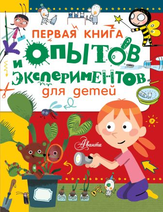 Дэлфин Гринберг - Первая книга опытов и экспериментов для детей обложка книги
