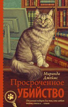Кошачий детектив