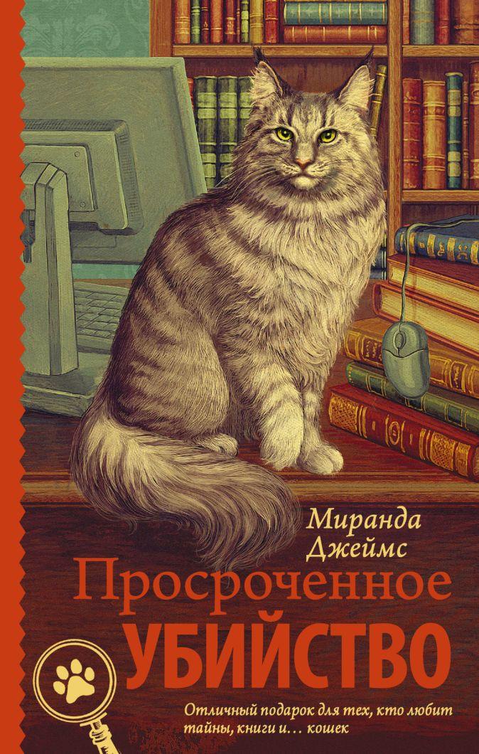 Миранда Джеймс - Просроченное убийство обложка книги